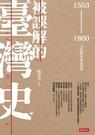被誤解的臺灣史:1553~1860之史實未必是事實 /駱芬美