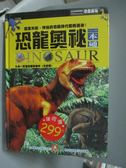 【書寶二手書T2/少年童書_YKV】恐龍奧秘一本通_幼福編輯部