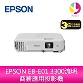 分期0利率 EPSON EB-E01 3300流明商務應用投影機 上網登錄享三年保固
