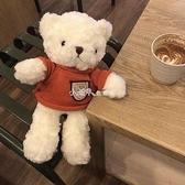 快速出貨 韓國ins可愛紅色毛衣熊毛絨 學生生日禮物抱熊公仔玩偶情侶