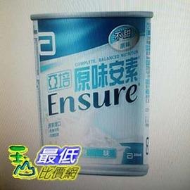 [COSCO代購] W109935 亞培 安素成人保健營養品 原味 237 毫升 32 罐 *2 組