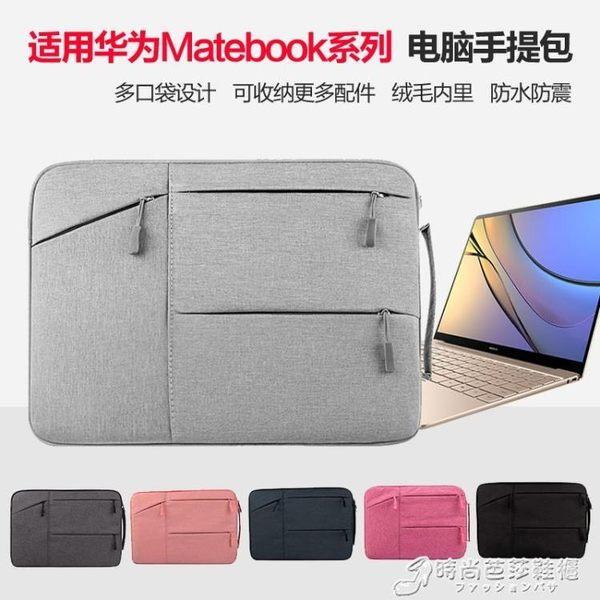 華為筆記本matebook d電腦包x pro榮耀magicbook14內膽13女15.6寸igo 時尚芭莎