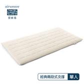 【airweave 愛維福】單人_6公分 創新兩段式支撐機能薄墊 (100%日本製 可水洗 支撐力佳 分散體壓)