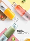 榨汁杯搖搖杯電動便攜式榨汁機攪拌杯學生迷你果汁機-享家生活館