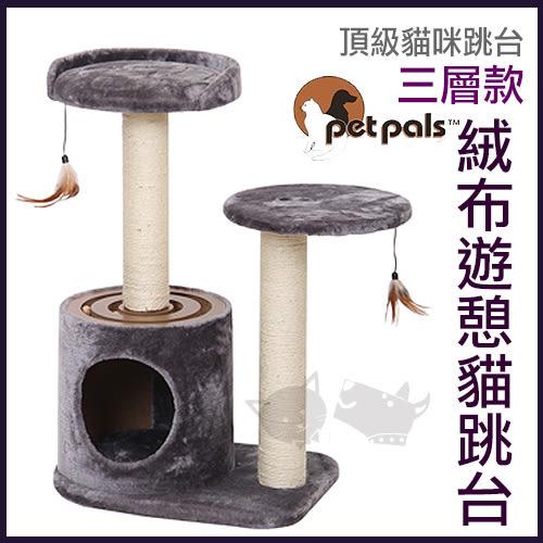 PetLand寵物樂園《Petpals》絨布遊憩貓跳台-3層 PP-4481 /貓抓/貓窩/貓睡窩