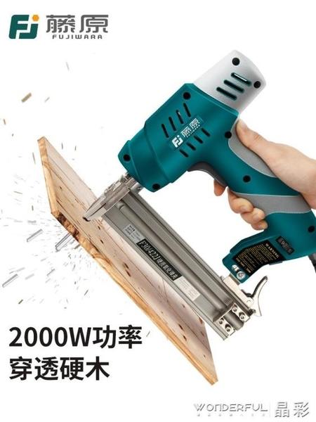 氣釘槍藤原電動釘槍射釘槍兩用f30直釘碼釘槍打釘搶電釘槍射釘器氣釘槍LX 晶彩