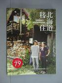 【書寶二手書T5/旅遊_ZDQ】北海道移住:從都市到鄉下,他們的緩慢生活練習。_KUNAW Magazine
