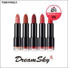 韓國 TONYMOLY 完美 美唇 絲滑 霧面 唇膏 唇彩 唇妝 唇色 裸粉 豆沙 (3.5g) DreamSky