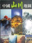 【書寶二手書T1/地理_ZHK】中國山川地圖原價_299_通鑑文化編輯部
