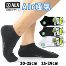 【衣襪酷】24hr 超消臭 抗菌消臭 船襪 透氣 男女適用 加大尺碼 台灣製 金滿意 ALX
