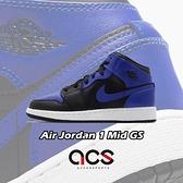 Nike Air Jordan 1 Mid GS Royal 黑 藍 女鞋 大童鞋 喬丹 AJ1 籃球鞋【ACS】 554725-077