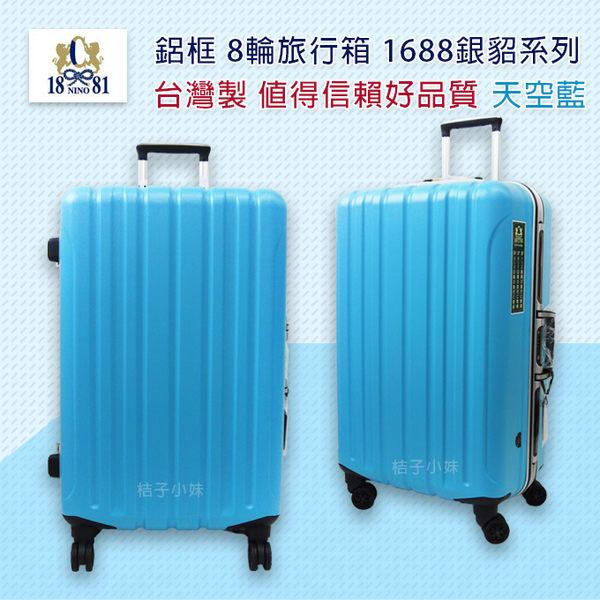 NINO 1881 鋁框 硬殼行李箱 1688銀貂系列 27吋 ABS 旅行箱 拉桿箱 海關鎖 8輪靜音 台灣製 桔子小妹