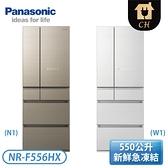 [Panasonic 國際牌]550公升 六門無邊框鏡面變頻冰箱-翡翠白/翡翠金 NR-F556HX