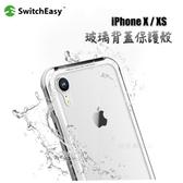 SwitchEasy iGlass iPhoneX / Xs (5.8吋) TPU邊框+鋁框9H玻璃背蓋保護殼 強強滾
