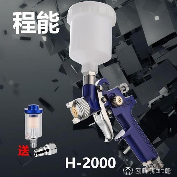 程能H2000小口徑噴漆槍皮革上色修補H827汽車鍍膜鈑金家具噴涂 創時代 創時代