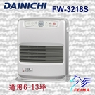 日本原裝 DAINICHI FW-3218S 煤油暖爐電暖器 免運+到府收送保固+責任險+送油槍  現貨供應