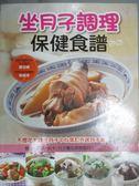【書寶二手書T1/保健_QXA】坐月子調理保健食譜_陳世峰、李婉萍