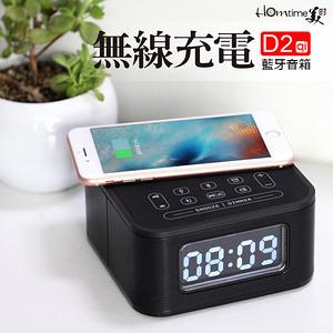 【HOmtime 美時】D2qi 藍牙無線充電音箱 Qi無線充電座黑色