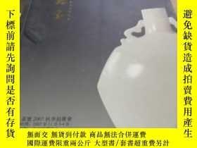 二手書博民逛書店拍賣會罕見2007.11.4日《北京嘉寶:瓷器.玉器.佛像》拍賣