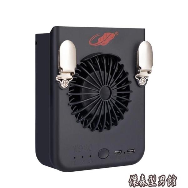 共田W920掛腰風扇USB充電便攜式戶外工作隨身脖子小風扇降溫神器 傑森型男館