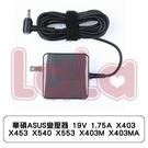 華碩ASUS變壓器 19V 1.75A X403 X453 X540 X553 X403M X403MA