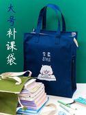 大號書袋文件袋手提袋帆布中小學生用手拎美術補學補習補課包可愛韓國小清新兒童大容量 滿天星