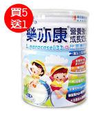 ★買5 送1★ 樂亦康 營養強化成長奶粉900g【德芳保健藥妝】