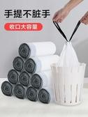 抽繩束口垃圾袋廚房加厚卷裝大容量拉圾袋手提式一次性家用塑料袋