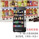 [Desire 820 軟殼] htc D820u D820t 手機殼 保護套 外殼 自動販賣機