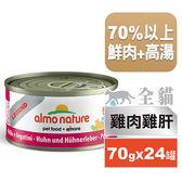 【SofyDOG】義士大廚雞肉鮮燉罐-雞肉雞肝70g(24件組) 貓罐 罐頭 鮮食