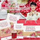 韓國 ALL-JEUP 紅石榴膠原蛋白飲禮盒※超商取件限購1盒※