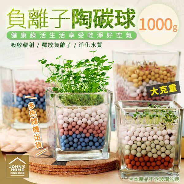 負離子陶碳球 1000g 環保陶粒 無土小盆栽培 水培 隨機出貨【ZG0504】《約翰家庭百貨