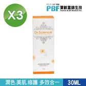 【寶齡富錦】潤色美肌修護防曬霜SPF50+PA+++ 30ml(敏感膚質) 3入組
