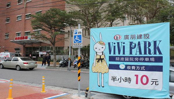 【24場連續5日停車】$759 無限次數進出ViVi PARK停車場
