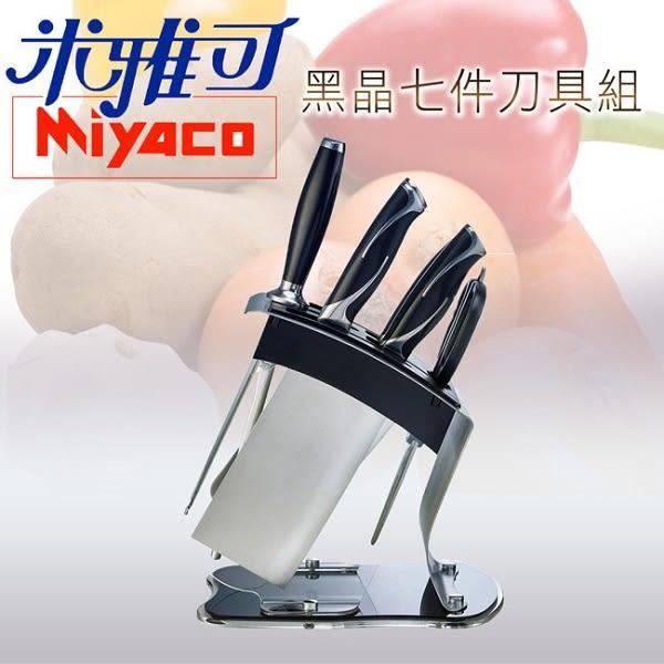 【米雅可Miyaco】黑晶七件刀具組(附壓克力刀座) / 99189