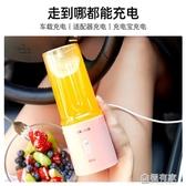 奧克斯榨汁機家用水果小型便攜式學生榨汁杯電動充電迷你炸果汁機 極有家