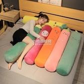 長抱枕 玩具恐龍水果長條抱枕草莓胡蘿蔔毛絨玩具孕婦側睡枕墊靠墊 小宅妮