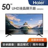 送壁掛安裝 分期零利率 Haier 海爾 50吋 UHD LED 顯示器 50B9600U LE50B9600U HDR 4K 60HZ
