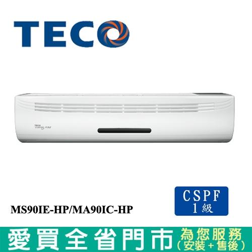 TECO東元16-18坪MS90IE-HP/MA90IC-HP變頻冷氣空調_含配送+安裝【愛買】