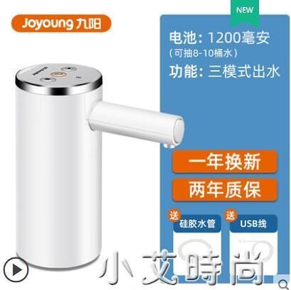九陽桶裝水抽水器電動壓水器礦泉水出水器自動純凈水小型飲水機器 小艾新品