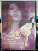 挖寶二手片-P10-052-正版DVD-華語【絕艷規條】-呂賽鳳 江島