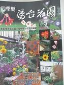 【書寶二手書T6/園藝_EKI】四季樂陽台花園: 輕鬆隨興創造個人風格陽台花園的秘訣_池上信夫