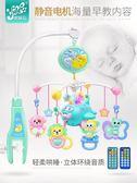 嬰兒床鈴音樂旋轉床頭搖鈴3-6-12個月益智新手幼兒寶寶玩具0-1歲