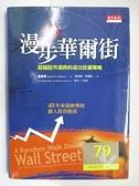 【書寶二手書T9/股票_CHU】漫步華爾街-超越股市漲跌的成功投資策略_墨基爾
