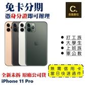 APPLE iPhone 11 Pro 64G 學生分期 軍人分期 無卡分期 免卡分期 現金分期【吉盈數位商城】
