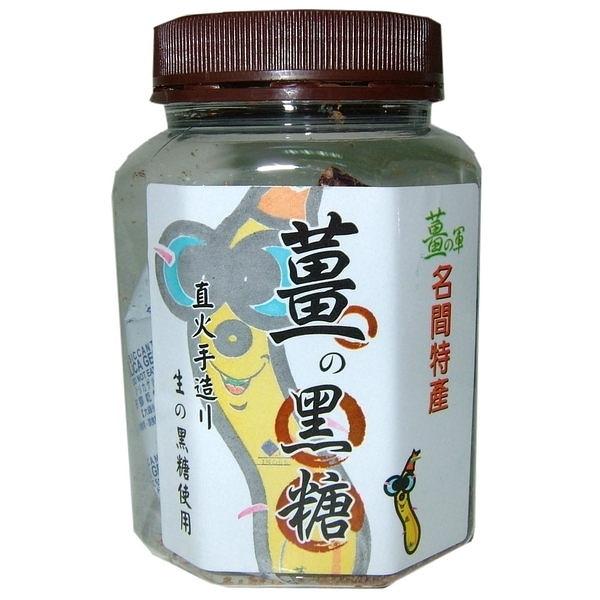 薑之軍 薑黑糖250g