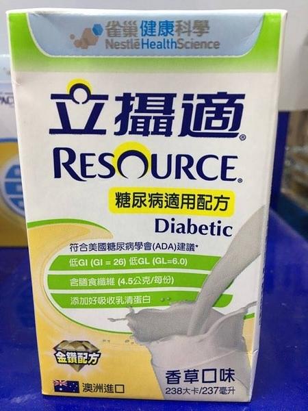 立攝適 糖尿病金鑽配方(香草口味) (237毫升*24瓶/箱)