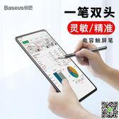 觸控筆 倍思apple pencil電容筆ipad觸控筆蘋果pro手機觸屏筆平板寫字手繪安卓通用 igo小宅女