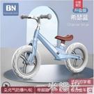 兒童平衡車無腳踏1-3-6歲溜溜自行車小孩雙輪寶寶滑行學步滑步車  一米陽光