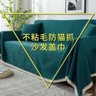 沙發墊現代簡約萬能套罩四季通用防塵防滑防貓爪耐臟沙發后背蓋巾